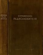 Техническая литература - Страница 2 Spr_rl_1949