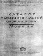 zch-pobeda1955.png